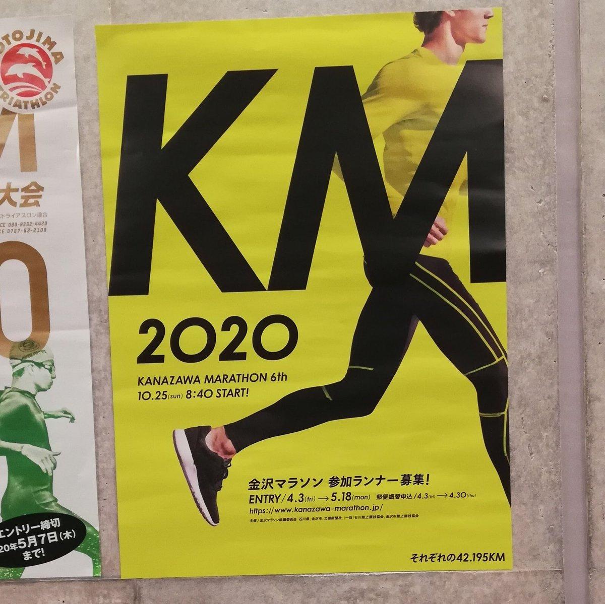 test ツイッターメディア - 金沢マラソン KM2020、本日よりエントリースタートのはずが延期になりました😅 秋にはコロナ終息してほしいので、新ロゴで祈顔マラソン KM2020。。。纏を振る旧ロゴのほうが祈願ランっぽいかな🙏 #コロナに負けるな #顔マラソン #GPSアート #お絵かきラン #gpsART #stravaArt  #金沢マラソン #KM2020 https://t.co/bpgJnV7XUw