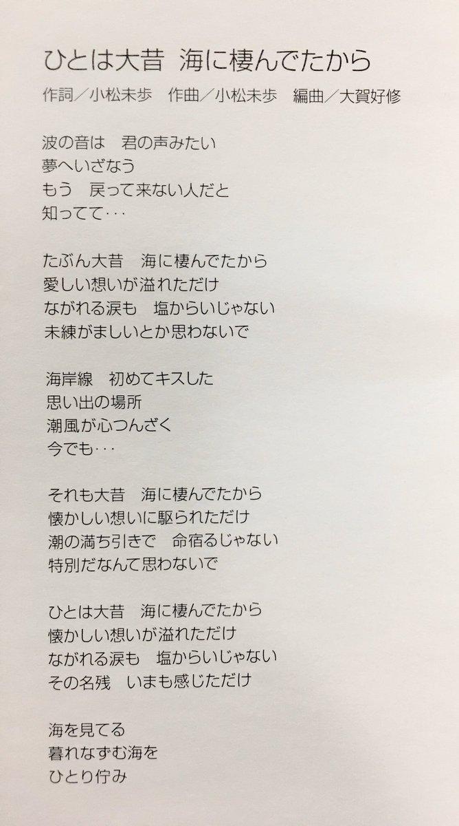 test ツイッターメディア - 第20回小松未歩さんの曲で色々話そうは、リクエストいただきました「ひとは大昔海に棲んでたから」です。今週もよろしくおねがいします〜! https://t.co/mfbG05WLRx