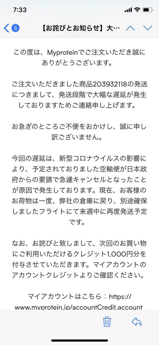 test ツイッターメディア - @bonsai_bloger 年間通してゾロ目の日が楽しみという楽しみをくれたマイプロテインさんに感謝してます😄  しかし、きょうとどかなかったらまた連絡しなければ‥  ↓ これが先週返答いただいた内容です。  クレジット1000円分もマジ嬉しいです😂 https://t.co/bvCK3cBNrq