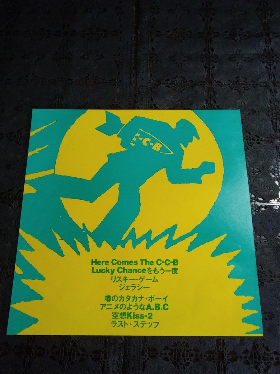 test ツイッターメディア - 「C-C-B」85年『僕たちNO-NO-NO』4thアルバム「ポリドール」収録の『ラスト▪ステップ』の女性の囁き声は「山口美江」さんが協力 #レコード食堂 https://t.co/IvAMSYIV36 https://t.co/uvLUnWybys