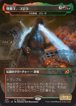 test ツイッターメディア - ゴジラに無人在来線爆弾をぶつけられるカードゲームことmtgをよろしくお願いします https://t.co/M58i4bUX3d