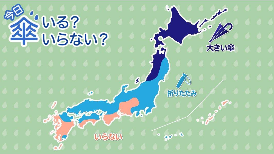 test ツイッターメディア - 【今日、傘が必要なのは?】寒気の影響で、広く傘の出番がありそうです。北海道から北陸では雨や雪が降ったり止んだりとなります。東京も天気急変に備えて傘があると安心です。 https://t.co/XShmZdcaoa https://t.co/okuqQdxqUv