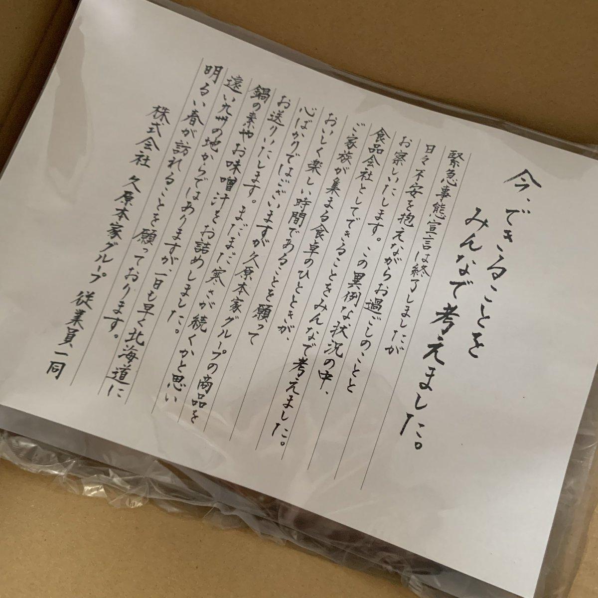 test ツイッターメディア - 普段大丸と福岡空港で買ってて、オンラインでは1度しか買っていない #茅乃舎 さんから注文していないのに荷物届いた...?と思ったら、北海道の方へのお見舞品でした。いまは福岡もお辛いでしょうに、心温まるお気遣いに感謝です。今日はゆず塩鍋にしよう! https://t.co/Ofx5OagDdV