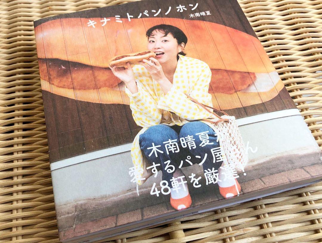 test ツイッターメディア - 女優の木南晴夏さんがオススメのパン屋をまとめた「#キナミトパンノホン 」(3月26日発売)でオパンのミルクパンをご紹介頂きました、ありがとうございます   表紙を撮っている #川島小鳥 さんの写真も素敵な写真になっています。   https://t.co/2jb3oxmq08 https://t.co/3cr6uRiPpS