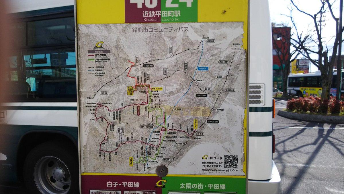 test ツイッターメディア - 鈴鹿市コミュニティバスの近鉄平田町停留所の掲示方法は地図形式で優れている https://t.co/R1LXSZVWwD
