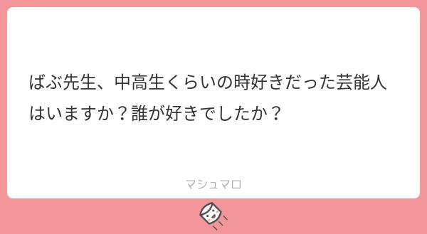 test ツイッターメディア - これは以前にも言ってしまっているので正直に言いますが、池脇千鶴さんと松浦亜弥さんは大好きでした、本当に👶ガッキーがどーんとくるまでは特に。 #マシュマロを投げ合おう https://t.co/mjO3jLLgMV https://t.co/1tNROfN4JH