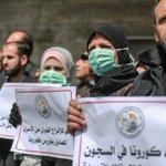 🔴 #Palestina. Situazione #Covid19 nella Striscia di Gaza 👇🏻 https://t.co/12VoN810S7 https://t.co/Gzl4AiTujd