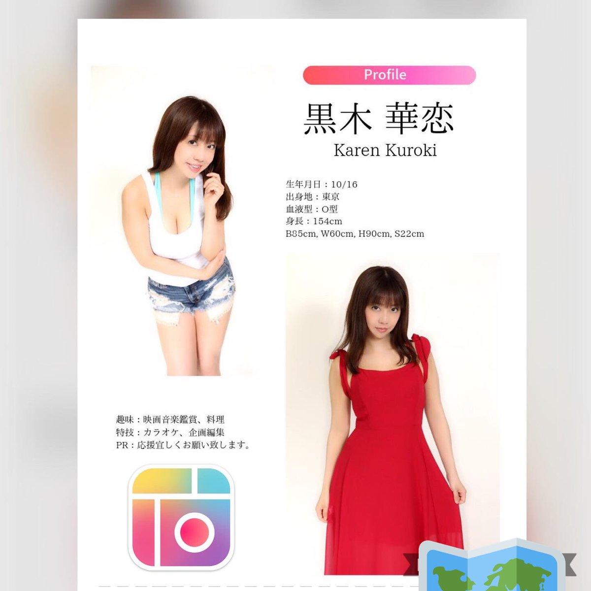 test ツイッターメディア - 黒木華恋◡̈︎*♚︎‧*˚✩︎‧₊˚ です💓Tweetはじめました♡♡ ♪︎*:*♪︎*:*♪︎*:*♪︎*:*♪︎*:*♪︎*:*♪︎*:*♪︎*:*♪︎❤︎❤︎ #collage #画像 #profile https://t.co/uYtCMHsG0G