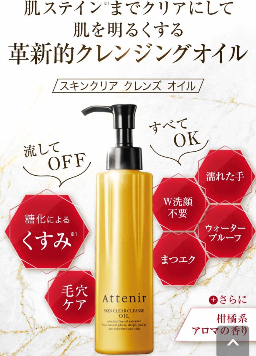 test ツイッターメディア - ダウニー的な柔軟剤や除菌芳香剤は具合悪くなるし周りの人にも香害出すから、ボディーミストやクリーム、ヘアコロンしか使わない主義。 けど実は、アテニアのアロマタイプのクレンジングオイルが1番好きな香りかも。 アテニア~ミミトルテ~マリアミゲルの連続コースにハマっておる💐 https://t.co/4WLg33uK8k