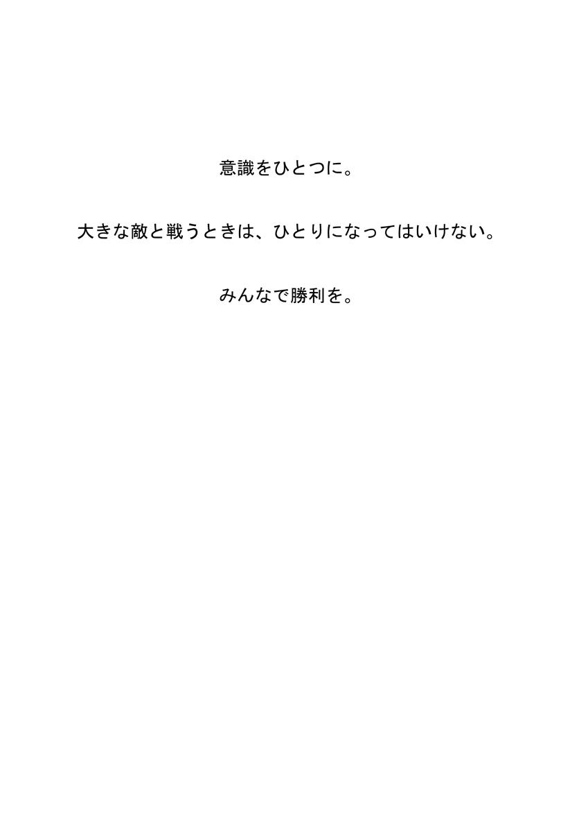 test ツイッターメディア - 「チームワーク」っていうやつを文章にしてみました。チームとは難しくて素晴らしいものです。 不平等という個性を活かす「スポーツ」で、それぞれの本業が皆さまに届けられない今、届けたいこと、届けてほしいこと、です。 #緊急事態宣言発令  #コロナに笑利 #日本一丸 #わたしにできること #Bリーグ https://t.co/ij0KgMBRc4