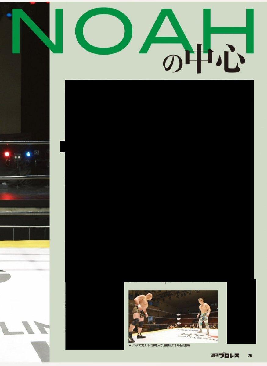 "test ツイッターメディア - 今週号の週プロに 4.5 ノア特設アリーナの記事と3.29後楽園 GHCヘビー王座戦 潮崎豪vs藤田和之の特集が掲載されています📖 潮崎選手のインタビュー&3.29メインに関わった人たちを直撃した「それぞれの""問題作""論」は必読です💪  #noah_ghc #週プロ https://t.co/AgfVSJtf1m"