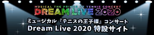 test ツイッターメディア - ミュージカル『テニスの王子様』コンサート Dream Live 2020特設サイトが更新されました!本日の日替わり動画&キャストコメントをチェック! https://t.co/3wQau3WShS #テニミュ https://t.co/f6uE3kWnmJ