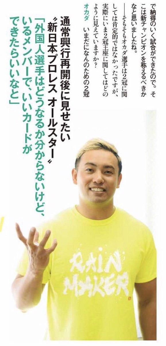 test ツイッターメディア - オカダさんはオリンピックイヤーに団体の枠を越えたオールスター戦の開催を呼びかけてたけど、こんな状況だから外国人選手を除いた新日本プロレスだけのオールスター戦にスケールダウンしちゃった #njpw https://t.co/nvDplozPkZ