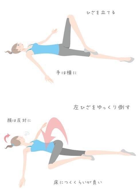 test ツイッターメディア - 【背中痩せ&くびれエクササイズ】 ①仰向けで両手は横に伸ばし左足を右足とクロスするようにして膝を立てる ②左足を息を吐きつつ右に倒し、顔は左に向け、腰をひねる。5秒キープ  片足30秒で冷蔵庫体型からくびれができるので是非お試しあれ👌 https://t.co/catz9ZzCdZ