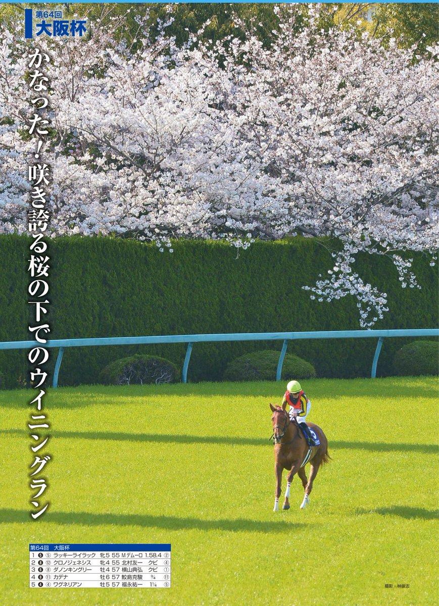test ツイッターメディア - 週刊ギャロップ表紙と中面❣️  ラッキーライラック🌸大阪杯おめでとう㊗️🎊🎉  桜と芝とウイニングラン😭 https://t.co/CkuEZBnYpI