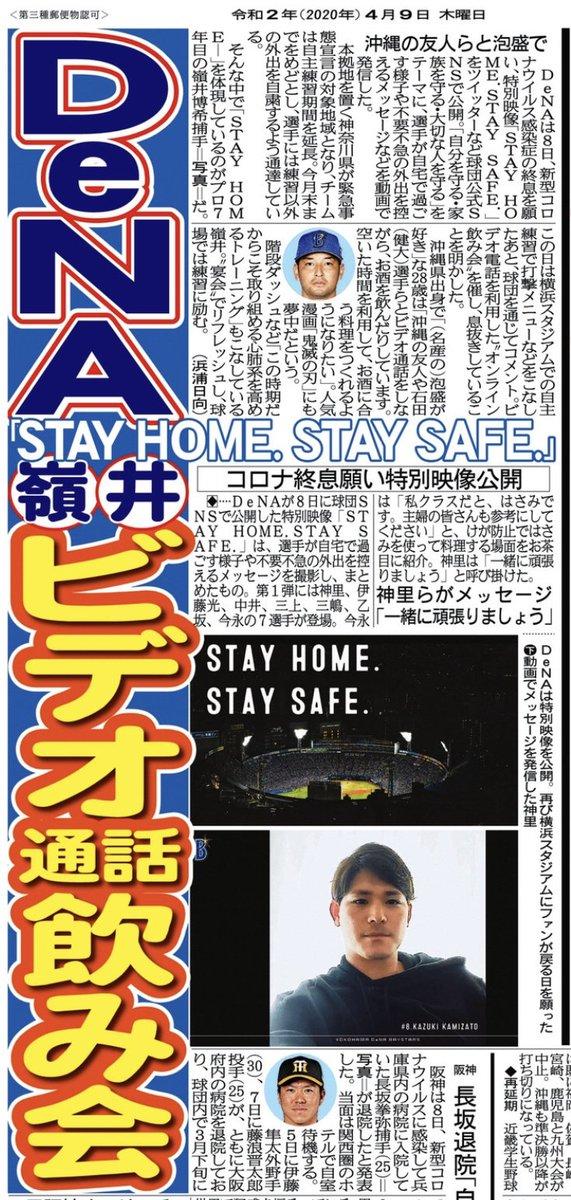 test ツイッターメディア - サンケイスポーツ(東)。特別映像「STAY HOME.STAY SAFE」の話題です。ベイスターズの取り組み、さらに嶺井の独自の「STAY HOME」活動も紹介しています!  #baystars #コロナ対策 #嶺井博希 #StayHome #staysafe https://t.co/8iXFxA1TJg