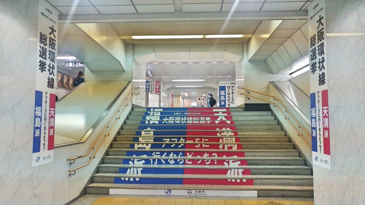 test ツイッターメディア - ✍️その4 大阪環状線🚃♻️総選挙 福島派と天満派の総選挙戦が昨年にありましたが一度も行かずじまいで知らないうちに終わっていたf(^_^; https://t.co/4h0Mr2sw5M