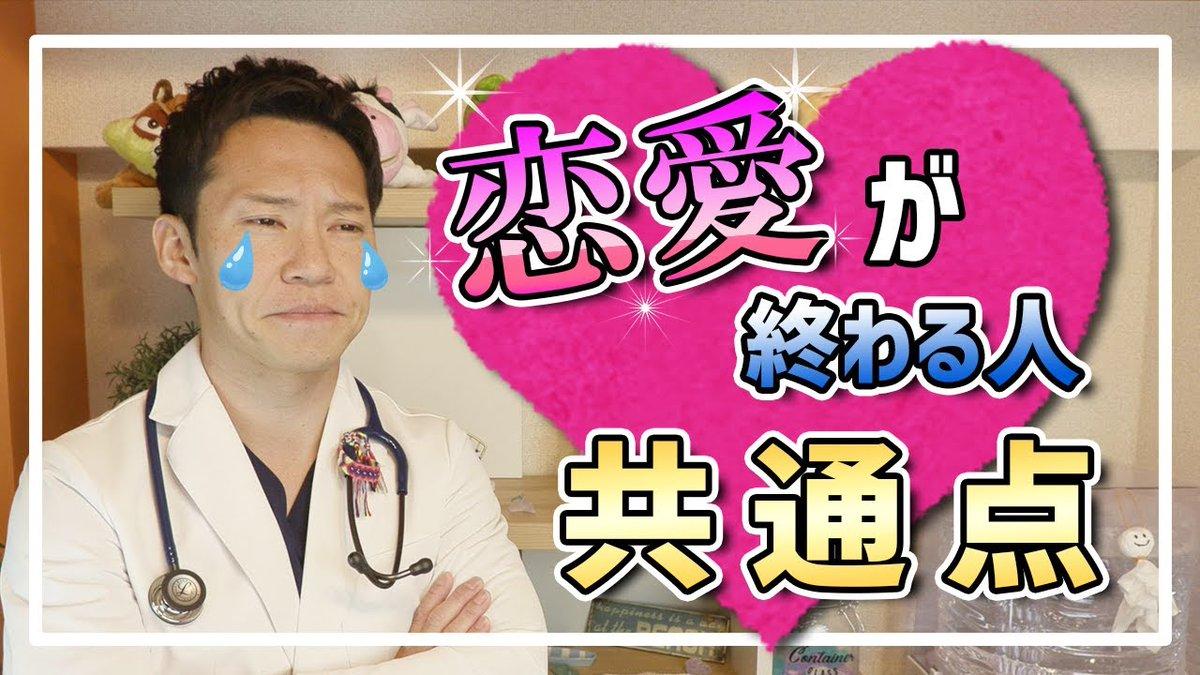 test ツイッターメディア - 【公開になりました】 本日の動画は「恋愛が終わってしまう人の共通点」というタイトルです。  自分が興味のあるところから、医学や医療に興味を持ってもらえると嬉しいなあ(´ω`)  なーんか恥ずかしいんだけどもね 笑  https://t.co/KbBq68XcGB https://t.co/o5BabhLWsb