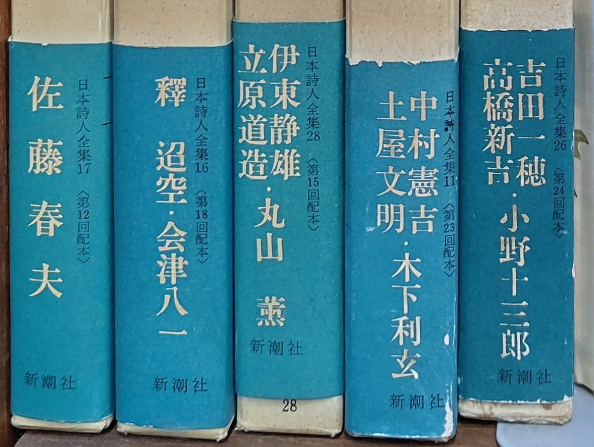 test ツイッターメディア - 駅に地域の人か寄贈した本を自由に借りられる本棚があり、渋い本がしばしば流れて来ます。新潮社の日本詩人全集、どこかの先代の蔵書でしょうか https://t.co/pYA1RQnBAF