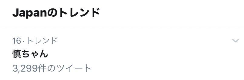 インスタ 森本 慎太郎