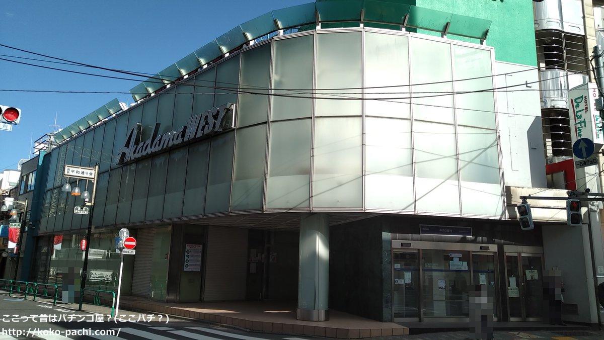 アカダマウエスト 私物 貯玉 現物 東京都杉並区西荻南-に関連した画像-02