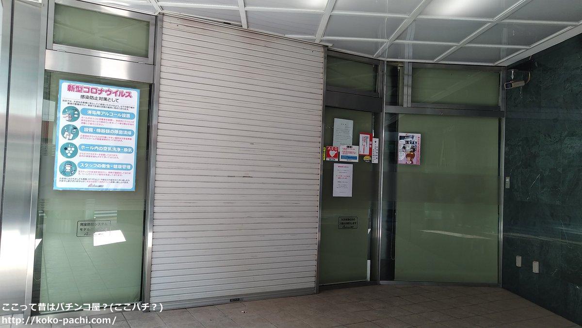 アカダマウエスト 私物 貯玉 現物 東京都杉並区西荻南-に関連した画像-03