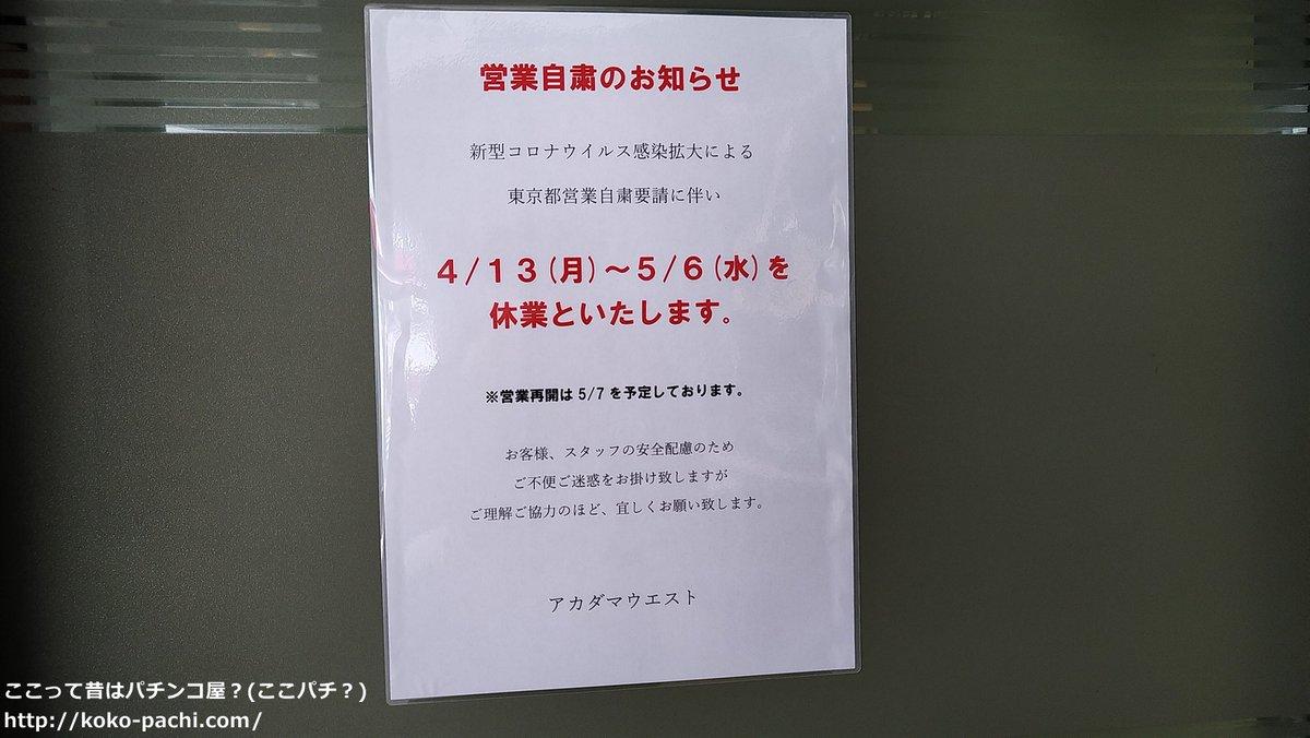 アカダマウエスト 私物 貯玉 現物 東京都杉並区西荻南-に関連した画像-04