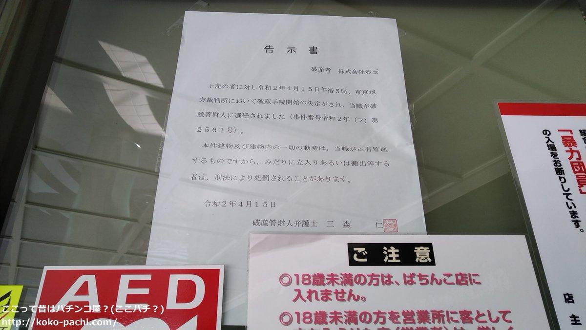 アカダマウエスト 私物 貯玉 現物 東京都杉並区西荻南-に関連した画像-05