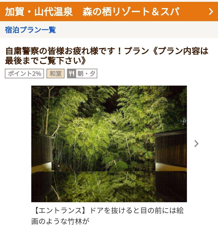 コロナ 片山津 和倉 自粛警察警 先制に関連した画像-02