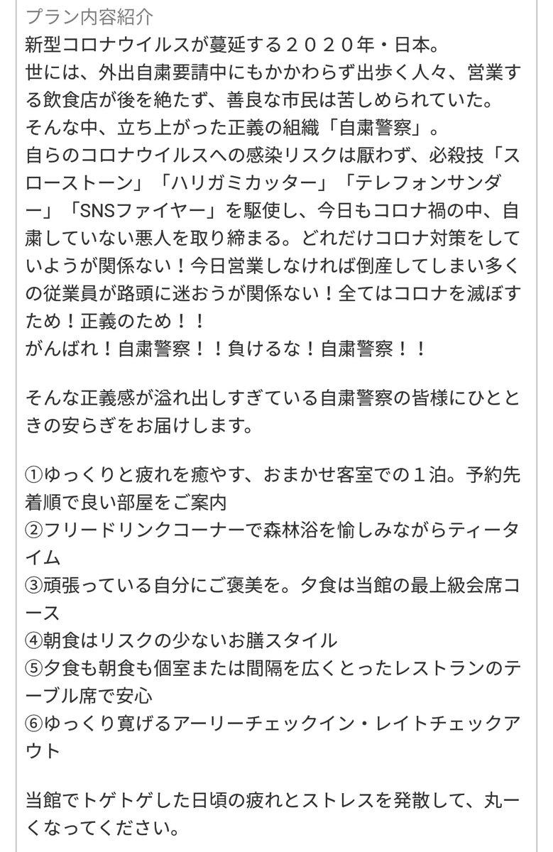 コロナ 片山津 和倉 自粛警察警 先制に関連した画像-03
