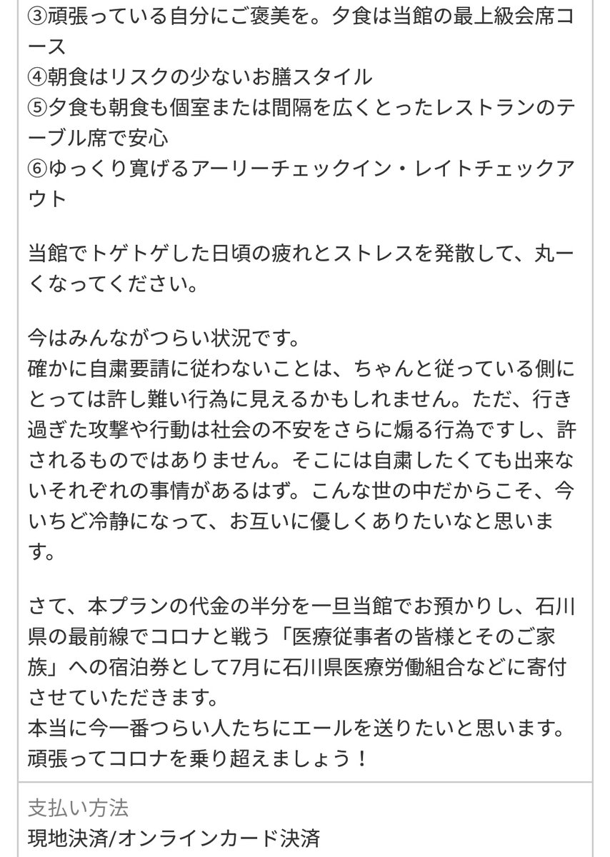 コロナ 片山津 和倉 自粛警察警 先制に関連した画像-04