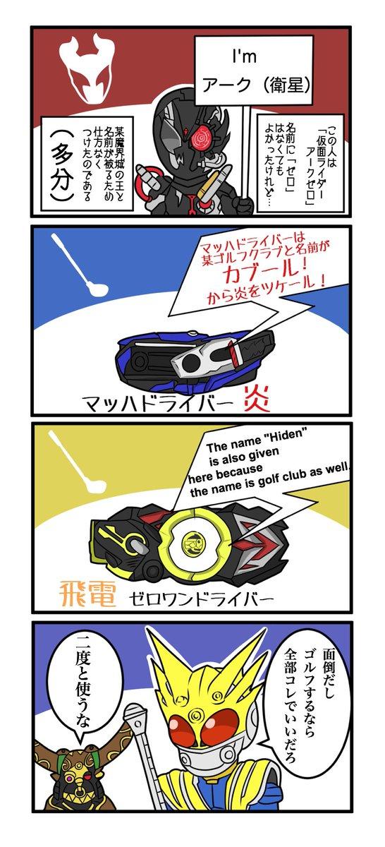 ゼロ アーク 仮面 ライダー