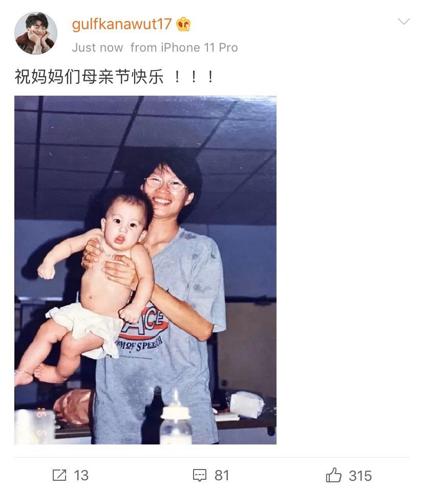 Weibo Update : Gulfkanawut17 💖  #GulfKanawut  #ลูกบอลของคุณบิ๊กกลัฟ  #หวานใจมิวกลัฟ