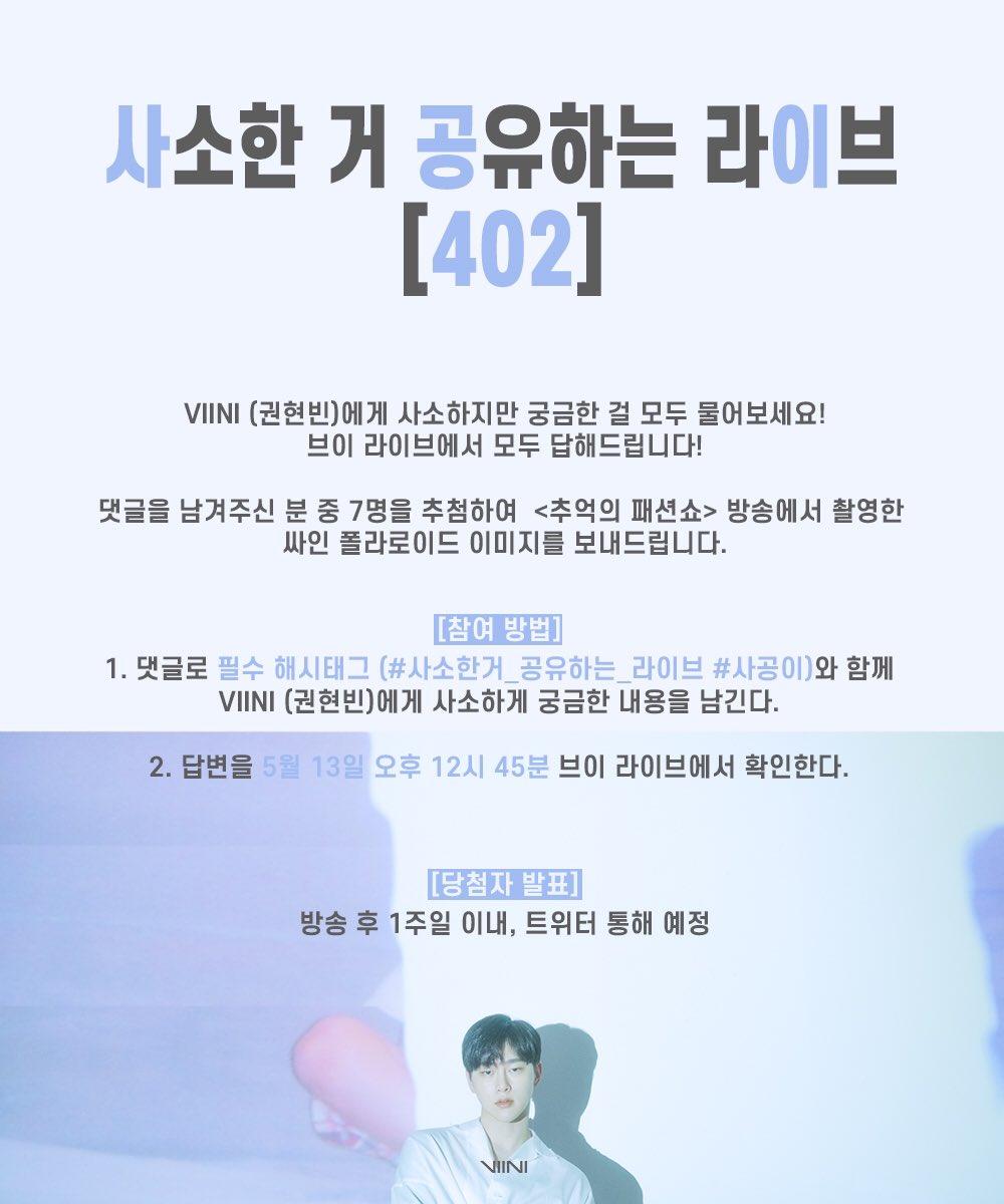 [#VLIVE] 🔥402🔥(4소한거 0유하는 라2브)  ✔️5/13 12:45 PM  🔗   #VIINI #권현빈 #비니 #KwonHyunBin  #사소한거_공유하는_라이브 #사공이 #YGX #YG