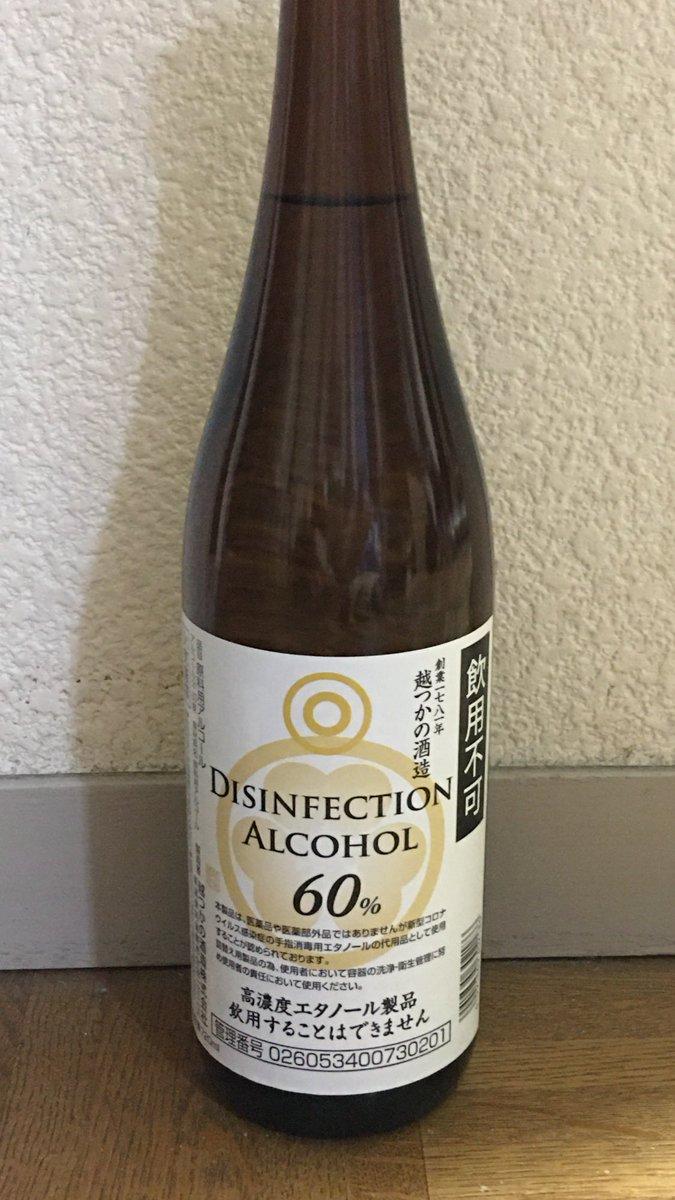test ツイッターメディア - 越後の銘酒を買いました‼️  なんてね😅  中国と韓国製のアルコール消毒液には、表示されている「アルコール度数」がいい加減な物が有るとのニュースを見たので、日本製のアルコール消毒液を探していたんです  新潟の「越つかの酒造」で作っている、60度の消毒液を発見したので購入しました‼️ https://t.co/xsoJytyJHy