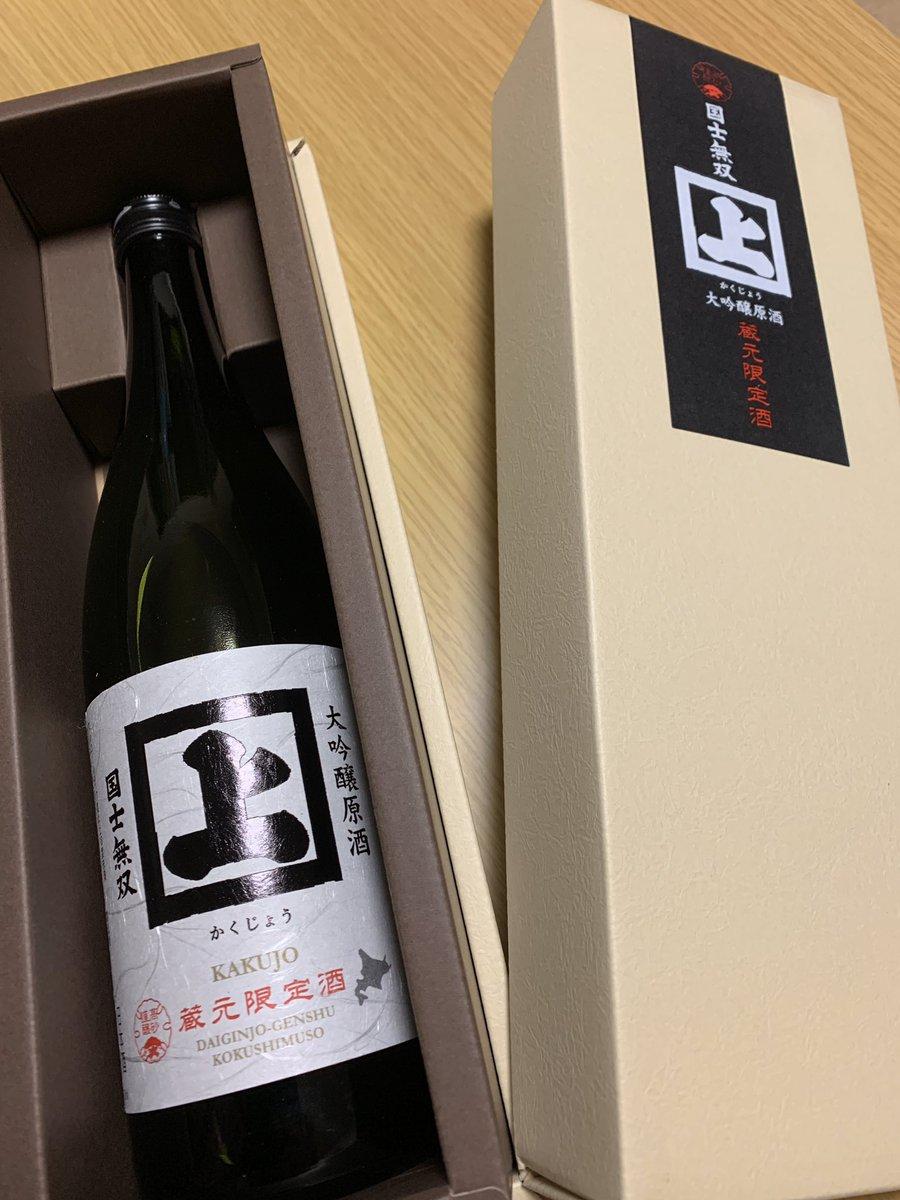 test ツイッターメディア - 蔵元限定の日本酒を手に入れました...🥳  高砂酒造「大吟醸原酒 かくじょう」 スーパーでは見たことないかもしれない🤔  原酒は初めて飲むので楽しみ!!🍶 心して味わいます!  #日本酒 https://t.co/Iu3wVLFkCi