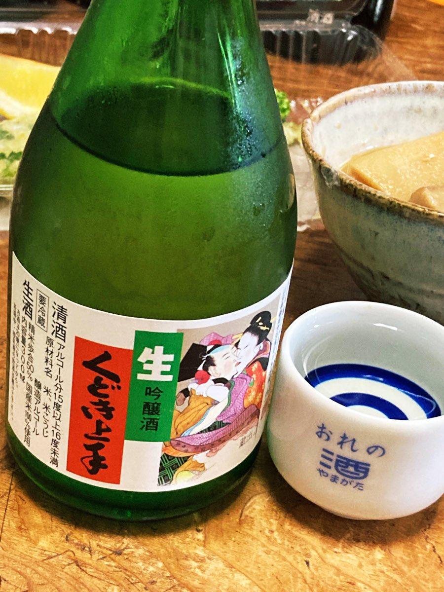 test ツイッターメディア - くどき上手(山形県鶴岡市櫛引地域) 大吟醸しか造らない酒蔵。   #鶴岡天神祭 では有料試飲を提供してくださってます。  見て!この春画ラベル。 甘やかで華があってフワッと色っぽい。 日本酒が苦手な人でも飲みやすいです🌸 生酒300ml瓶で500円くらいです🍶  野外フェスにも合うー #日本酒 #地酒 https://t.co/HYq6D000rN
