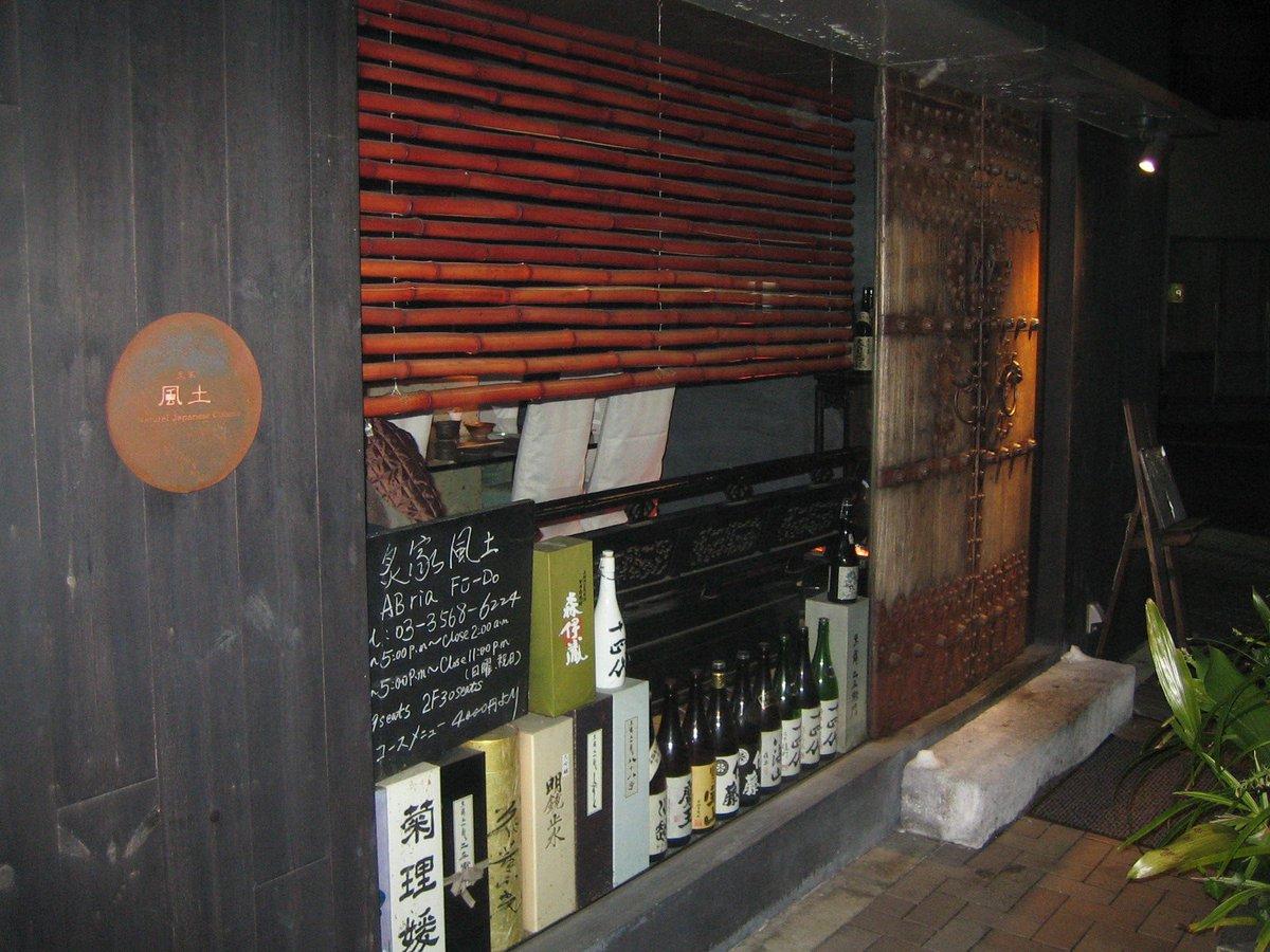 test ツイッターメディア - 「炙家風土(あぶりやふうど)」は僕が麻布十番で初めてなじみになったお店だった。(あいにく2012年の3月に閉店してしまってるが)  初めて店の前を通りがかった時、ガラス張りの店頭に並べられてた日本酒の空き瓶の中に「田酒」があって。  当時の僕は都内でなかなか「田酒…  https://t.co/XgE3Yfz2mV https://t.co/kAjf5HkUyf