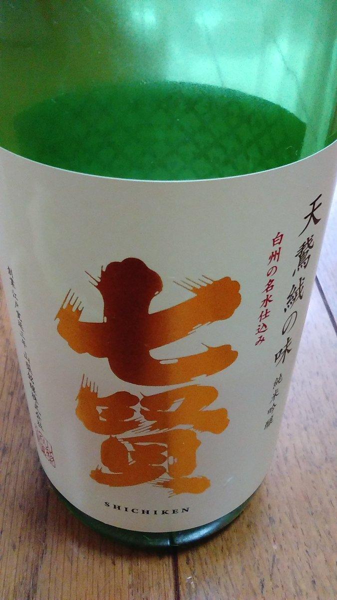 test ツイッターメディア - 山梨県の白州町の日本酒七賢です。親類が白州に住んでいて、教えていただきました。自宅近隣のイオンで買いました。今日もこれからいただきます!ちなみに、サントリーウイスキーの白州の由来と同じ場所です(*^^*) https://t.co/2Mjuoo26Dl