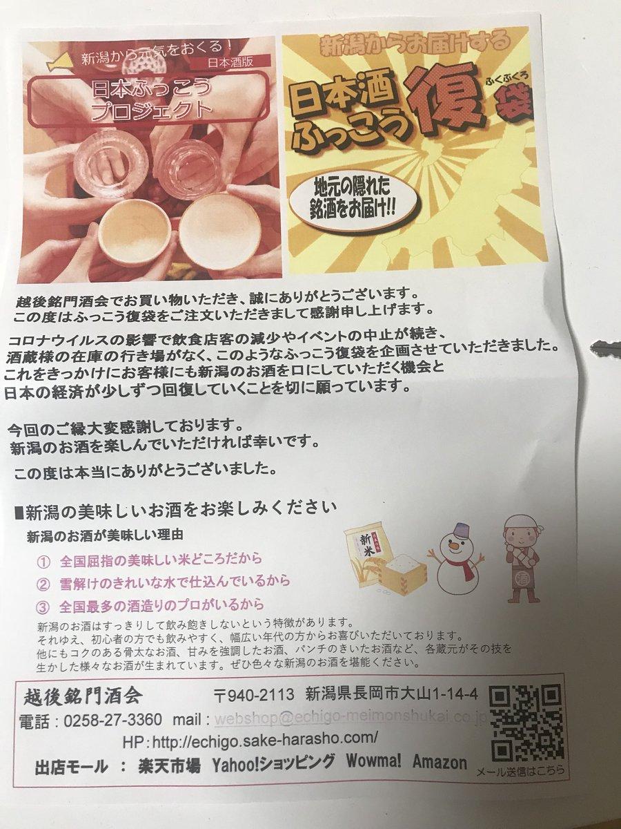 test ツイッターメディア - 新潟の酒蔵復興企画の日本酒が無事届きました👍🏻✨ 機を見て呑もうと思います🍶  越後の龍🐉上杉謙信の故郷に 少しでも貢献できれば!✨ https://t.co/nEOincBu4J