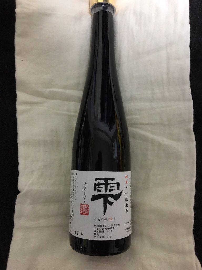 test ツイッターメディア - @nakaya_ayaka_78 興味があれば、ぜひ「秀よし 雫」を!  この日本酒を飲んでから、ビールが飲めなくなるほど日本酒にハマりました。  なんと酒蔵では販売してなくて、春のオークションでしか手に入らないとゆー…  たぶんそろそろ落札された方(販売店)が売りに出す時期です。 ラベルは販売店さんオリジナル https://t.co/z3NixN3PUV
