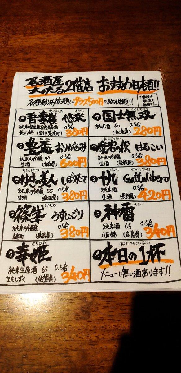 test ツイッターメディア - 居酒屋大たる2階店のおすすめ日本酒を更新しました! 今しか飲めない季節酒もありましたので ぜひご来店下さい!🍺🏮 #吾妻嶺 #国士無双 #豊盃 #愛宕の松 #ゆきの美人 #十九 #篠峯 #神雷 #幸姫 https://t.co/6xp59xEPpF