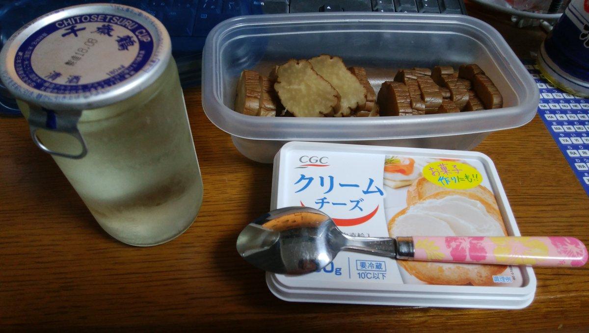 test ツイッターメディア - 今日も無事だったごほうび。 いぶりがっこ。いただきもの。 クリームチーズのせて食べるとうまい。 これ飲まさるやつ。 というわけで千歳鶴のワンカップ。 これもうまい。 幸せ。 https://t.co/DnI3EfKXI0