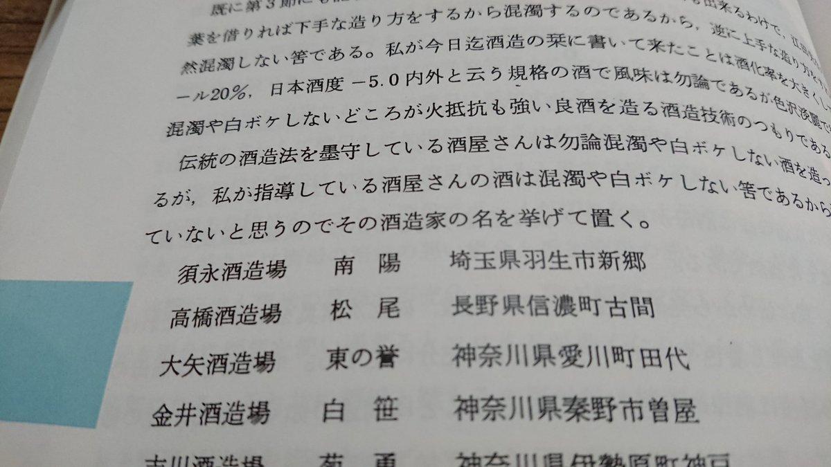 test ツイッターメディア - 杉山晋朔氏の「酒造の栞」を読んでいたら指導蔵の一つに「花陽浴」の南陽醸造(須永酒造場)が挙げられていた。  現在も杉山流が引き継がれているのか興味がある。 https://t.co/pXoXk5UANS