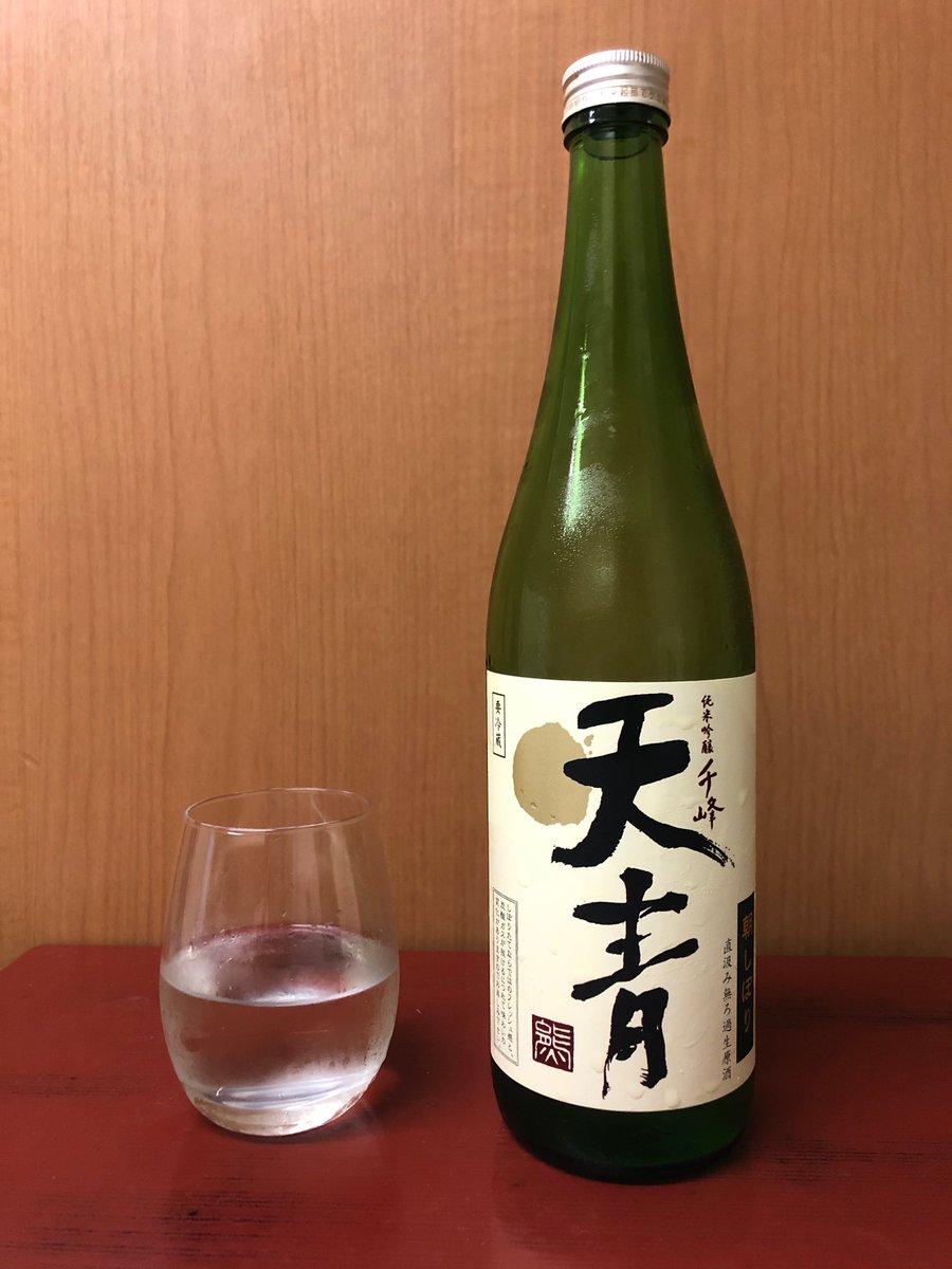 test ツイッターメディア - 「純米吟醸 千峰 天青 朝しぼり 直汲み無ろ過生原酒 BY32」(神奈川県 熊澤酒造) 山同敦子さんの著書で当蔵を知り、また、神奈川に引っ越したのもあって購入。これが美味かった!苦みと甘みの絶妙なバランスにガス感がいいアクセント。湘南っぽいと感じたのは、先入観だけではないはず。 #みやこ飲酒録 https://t.co/2cCd9zuELz