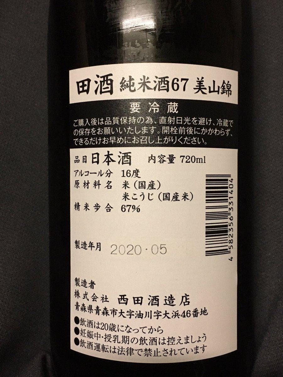 test ツイッターメディア - 本日の日本酒 青森県 西田酒造店 田酒 純米酒67 美山錦 https://t.co/HRkcsVLsf8