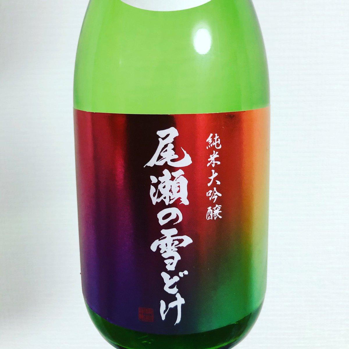 test ツイッターメディア - 日本酒全国制覇29県目  群馬県 龍神酒造 尾瀬の雪どけ 純米大吟醸  これまた非常に好みのフルーティー日本酒でした。 https://t.co/G9YaTmSMBC