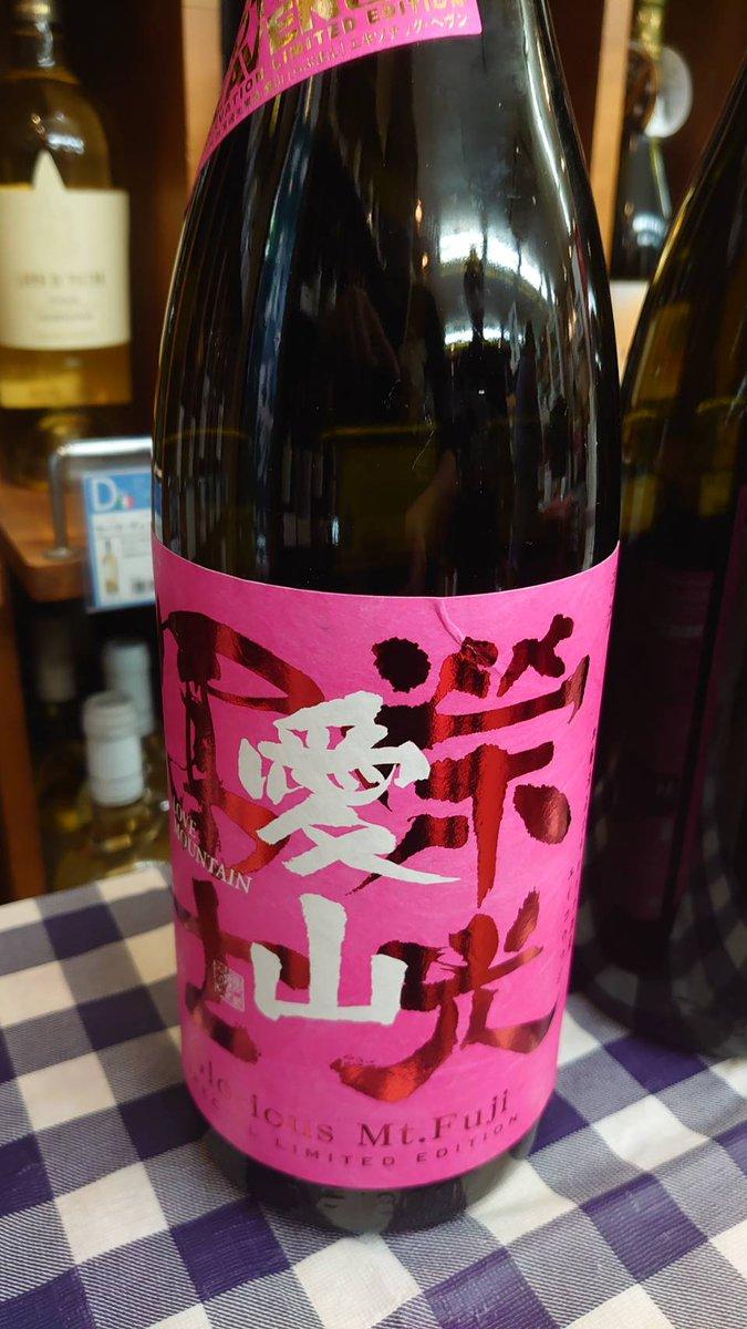 test ツイッターメディア - 本日の晩酌日本酒は、栄光冨士の愛山、THEPLATINUM、寒菊のTrueRed、佐久乃花の4種類でした!栄光冨士のTHEPLATINUMが雪女神を使ったお酒なんですけど想像の上のを行く美味しさでした。他のお酒も勿論美味しかったです。寒菊と佐久乃花も凄い美味しかった幸せ(n*´ω`*n) https://t.co/n50pjfaKLw