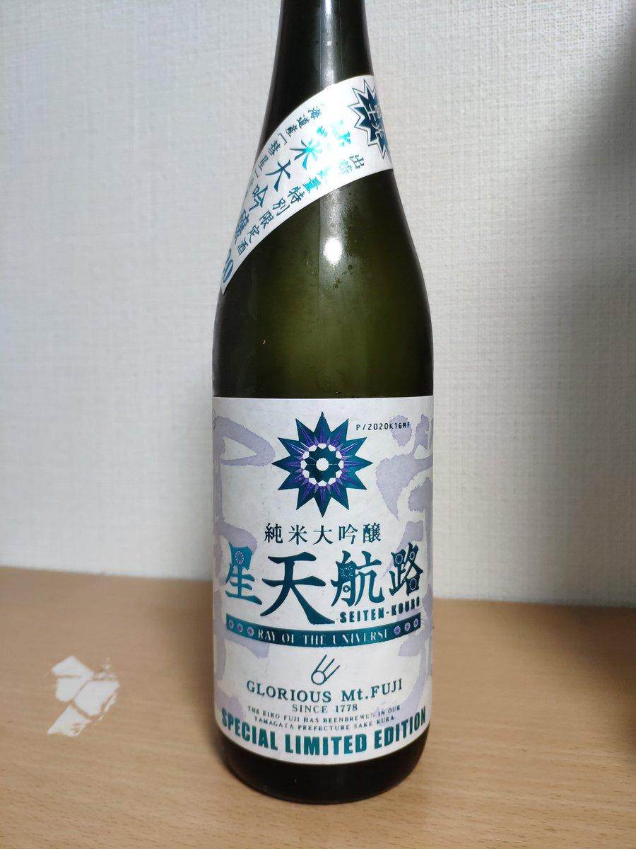 test ツイッターメディア - 今日の日本酒 栄光冨士 純米大吟醸 星天航路 北海道の酒米、彗星を使用した栄光冨士の新商品。彗星らしく淡麗キレ良し、1日でうっかり1本空になるやつ。 星天航路って酒米の彗星と絡んでカッコいい名前だよね。 https://t.co/8kcv3Xvp8e