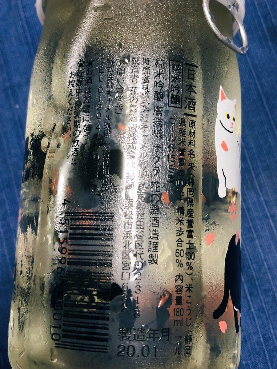 test ツイッターメディア - KALDIで安くなっていた。ワンカップ日本酒。中身は花の舞酒造の純米吟醸らしい。辛口で良いですね。これだけでもいける。いいところで錫のぐい呑に入れ替えて味の違いも楽しむですよ。 https://t.co/vgA6agsKPF